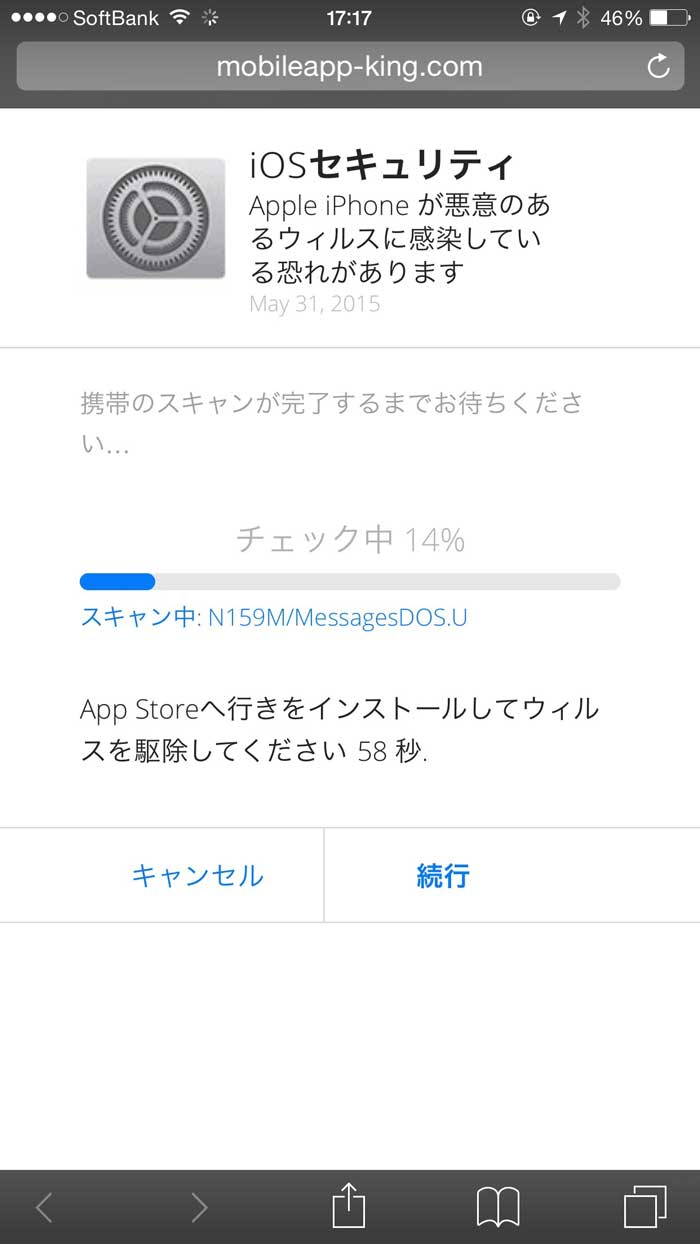 virus_iphone2