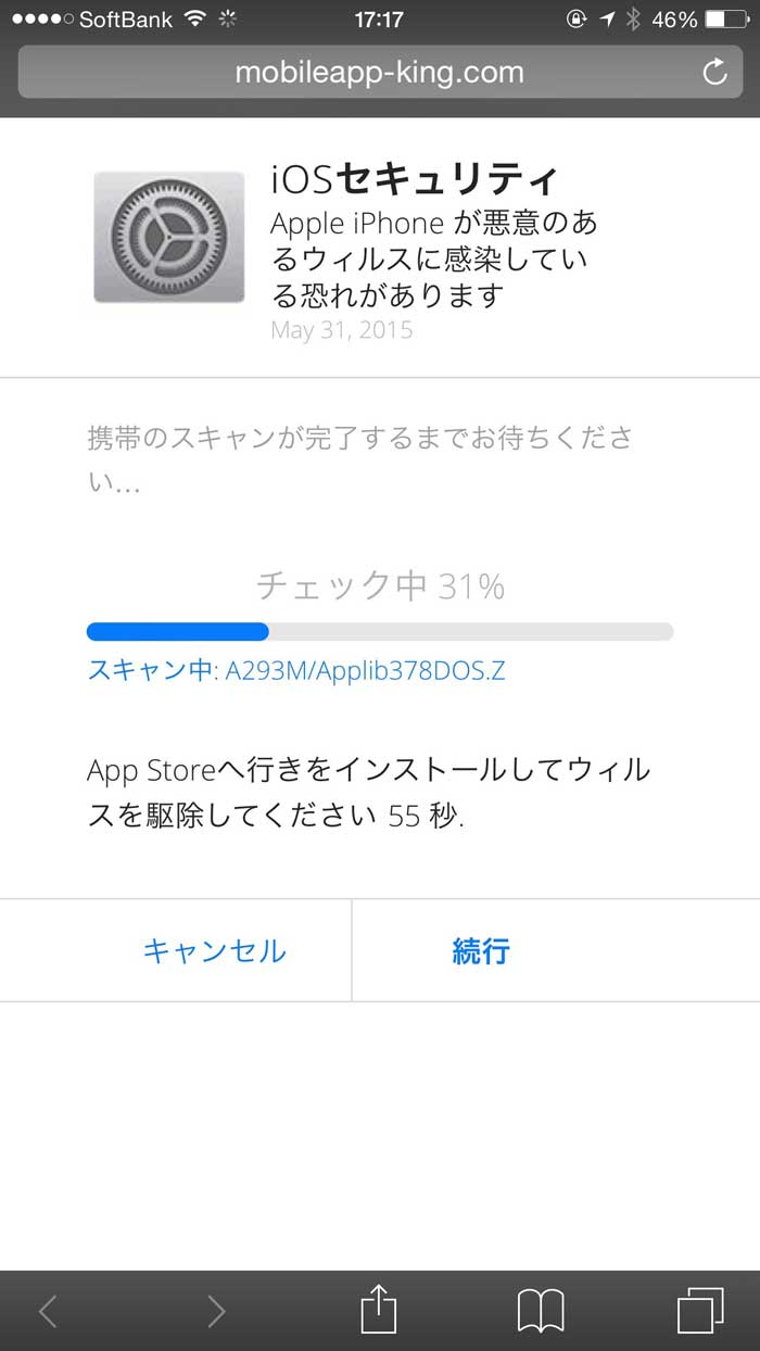 virus_iphone3