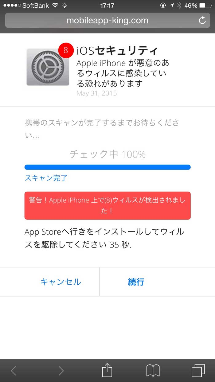 virus_iphone5